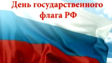 День флага России 4 (360x204, 50Kb)