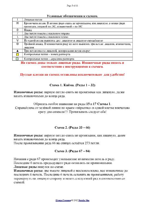 o_411c57a2c50658ed_003 (494x700, 155Kb)