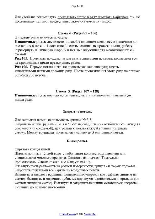 o_411c57a2c50658ed_004 (494x700, 130Kb)