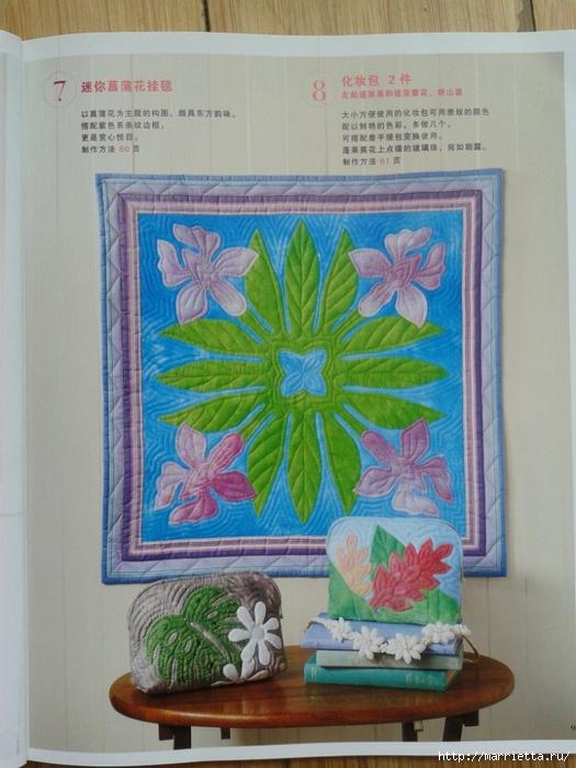 Гавайский квилтинг. Летние сумки, косметички, покрывала (6) (525x700, 262Kb)