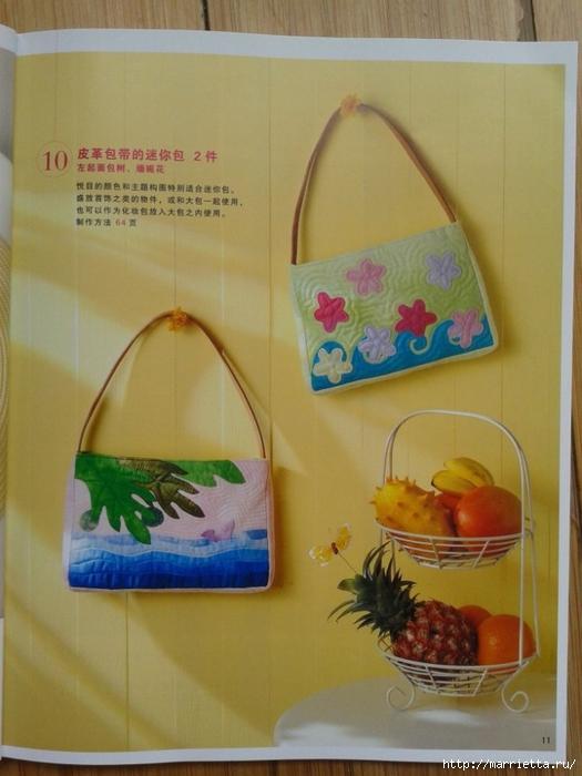Гавайский квилтинг. Летние сумки, косметички, покрывала (9) (525x700, 224Kb)