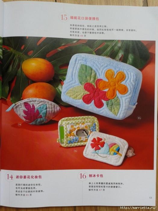 Гавайский квилтинг. Летние сумки, косметички, покрывала (11) (525x700, 239Kb)