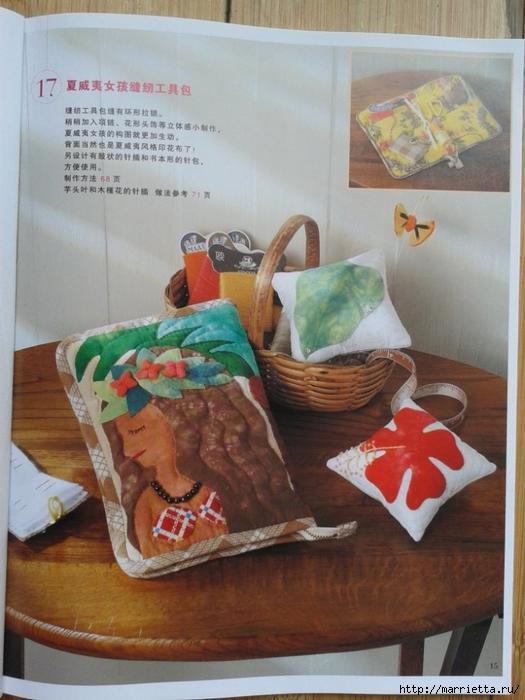 Гавайский квилтинг. Летние сумки, косметички, покрывала (13) (525x700, 254Kb)