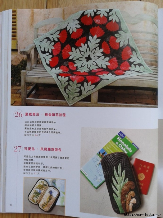 Гавайский квилтинг. Летние сумки, косметички, покрывала (22) (525x700, 266Kb)