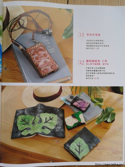 Гавайский квилтинг. Летние сумки, косметички, покрывала (24) (525x700, 256Kb)
