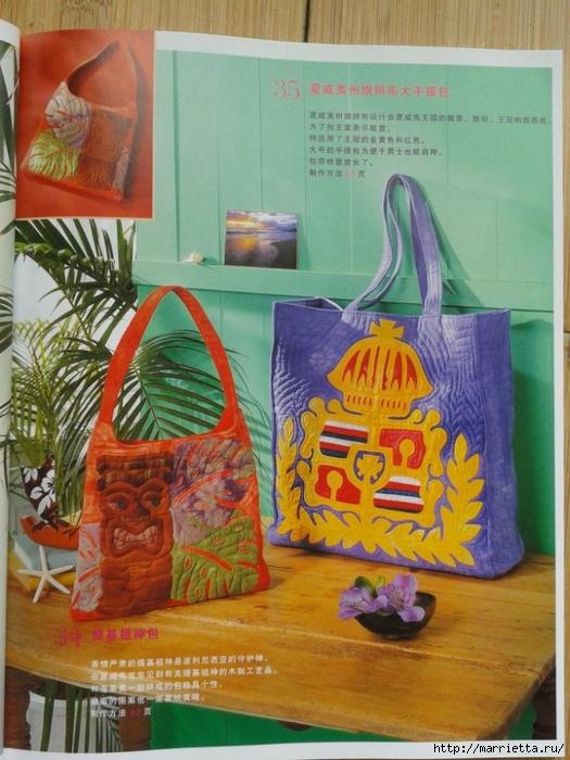 Гавайский квилтинг. Летние сумки, косметички, покрывала (26) (525x700, 295Kb)