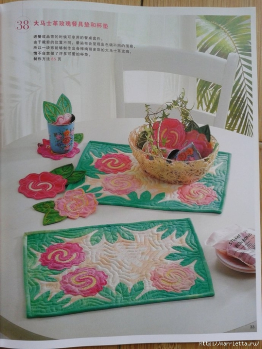 Гавайский квилтинг. Летние сумки, косметички, покрывала (30) (525x700, 255Kb)
