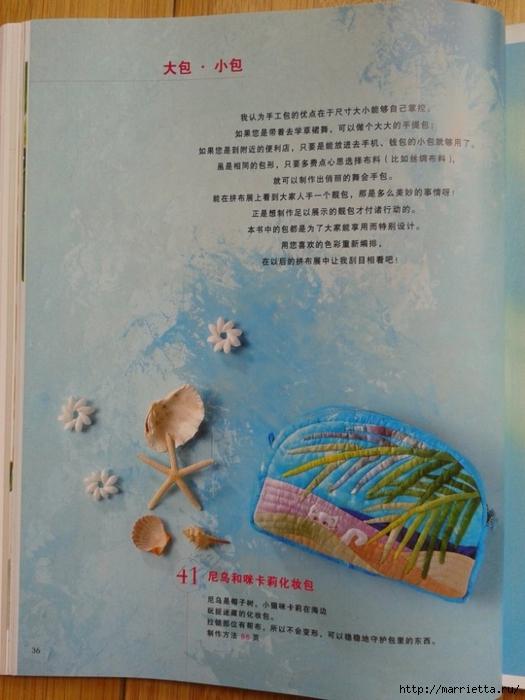 Гавайский квилтинг. Летние сумки, косметички, покрывала (33) (525x700, 238Kb)