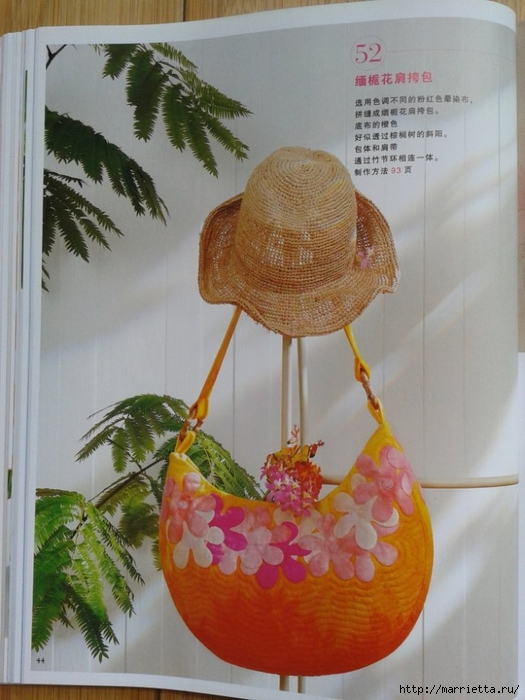 Гавайский квилтинг. Летние сумки, косметички, покрывала (41) (525x700, 247Kb)