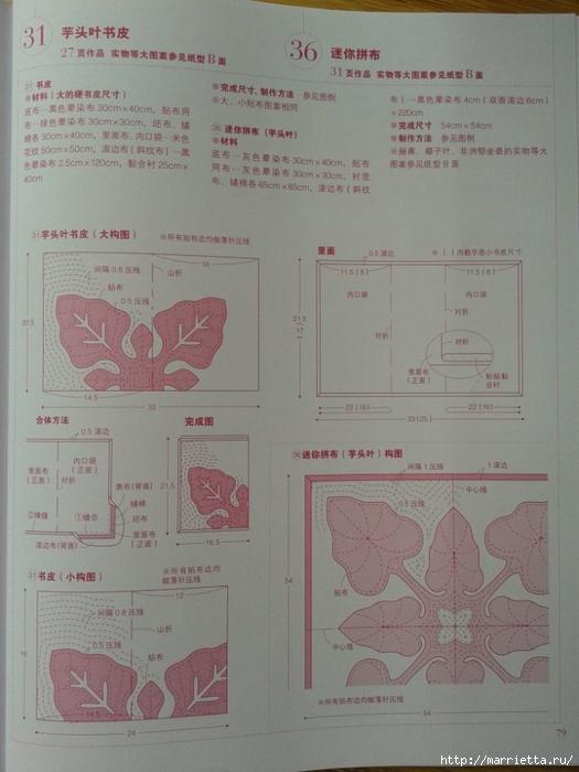 Гавайский квилтинг. Летние сумки, косметички, покрывала (77) (525x700, 219Kb)
