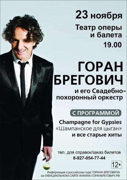 Горан Брегович и оркестр 'Wedding & Funeral orchestra'