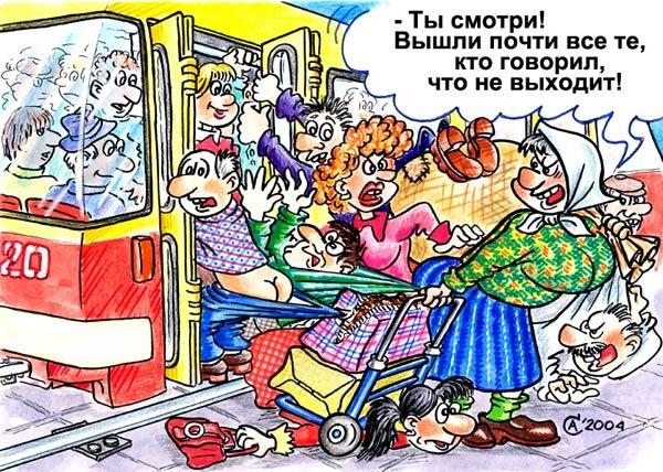 Давка в автобусе