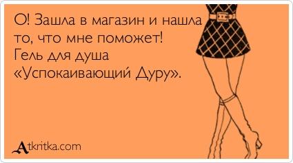 1377245851_kartinki_s_prikolami (425x237, 58Kb)