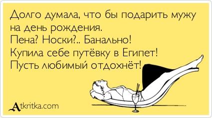 1377245890_kartinki_s_prikolami_2 (425x237, 75Kb)