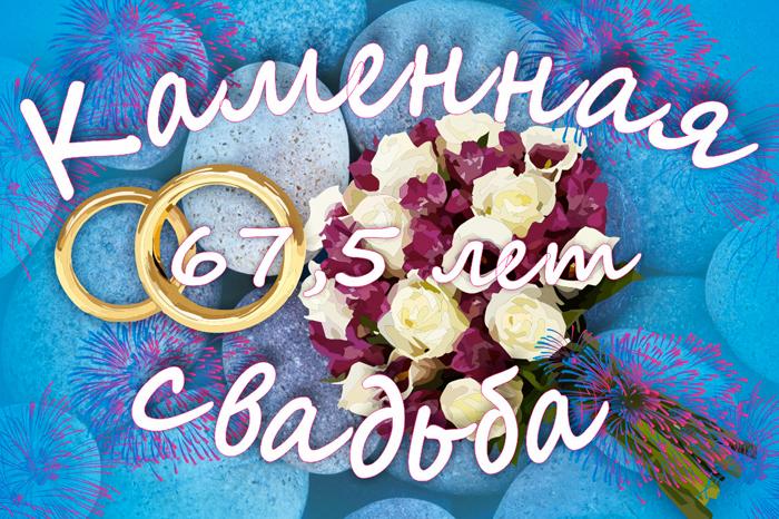 Поздравления 33 года свадьбе