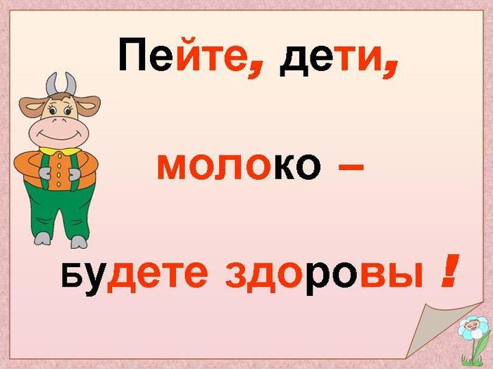 0012-012-Pejte-deti-moloko-Budete-zdorovy (700x525, 39Kb)