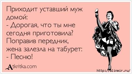 1377354172_kartinka_zhena (425x237, 73Kb)