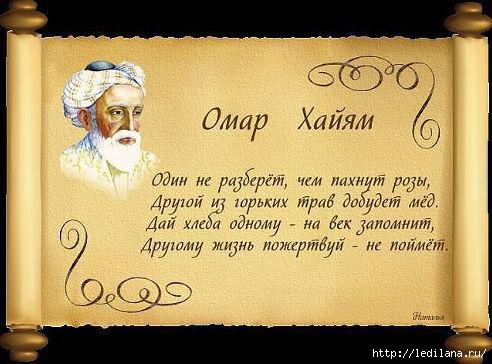 мудрое Омар Хайям (492x364, 128Kb)
