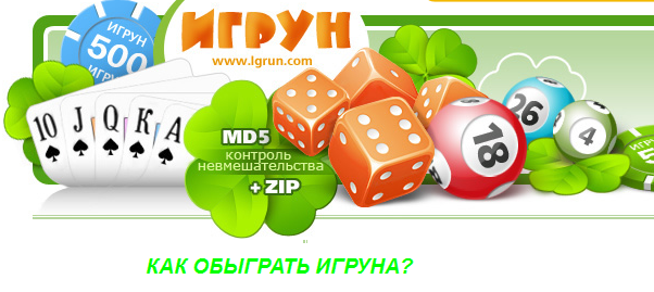 Как-обыграть-игруна (602x269, 164Kb)