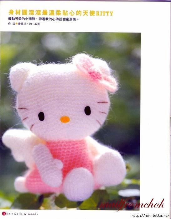 Hello Kitty! Вяжем японскую кошечку. Отличный журнал со схемами (14) (546x700, 218Kb)