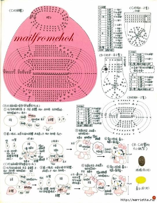 Hello Kitty! Вяжем японскую кошечку. Отличный журнал со схемами (17) (542x700, 346Kb)