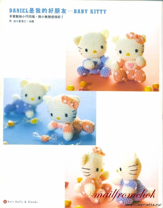 Hello Kitty! Вяжем японскую кошечку. Отличный журнал со схемами (18) (548x700, 182Kb)