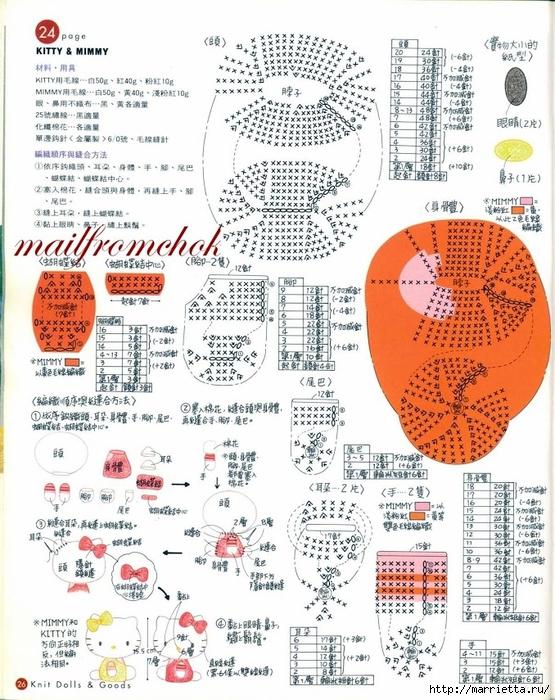 Hello Kitty! Вяжем японскую кошечку. Отличный журнал со схемами (24) (555x700, 361Kb)