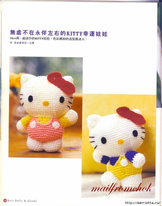 Hello Kitty! Вяжем японскую кошечку. Отличный журнал со схемами (26) (552x700, 191Kb)