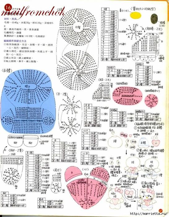 Hello Kitty! Вяжем японскую кошечку. Отличный журнал со схемами (45) (546x700, 376Kb)