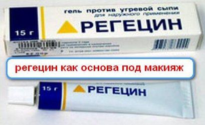 1365253684_regecin-kak-osnova-pod-makiyazh (409x250, 95Kb)
