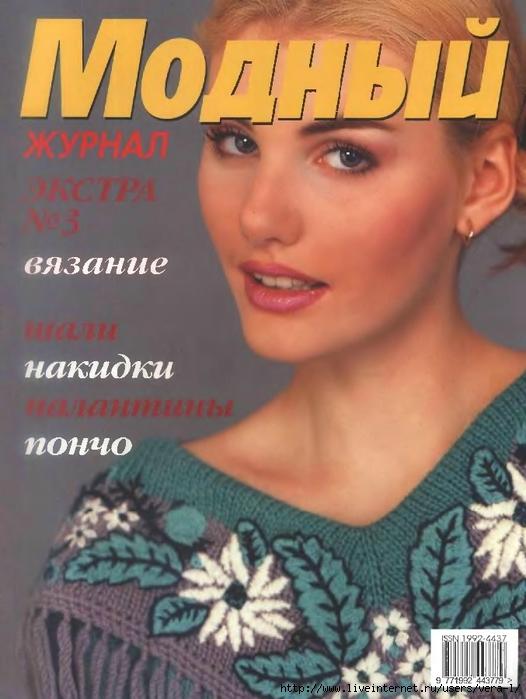 экстра 3 - 2007 Вязание_1 (526x700, 225Kb)