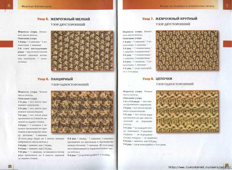 Узор рис в вязании схема 408