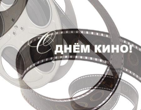 Спецпоказ в День кино
