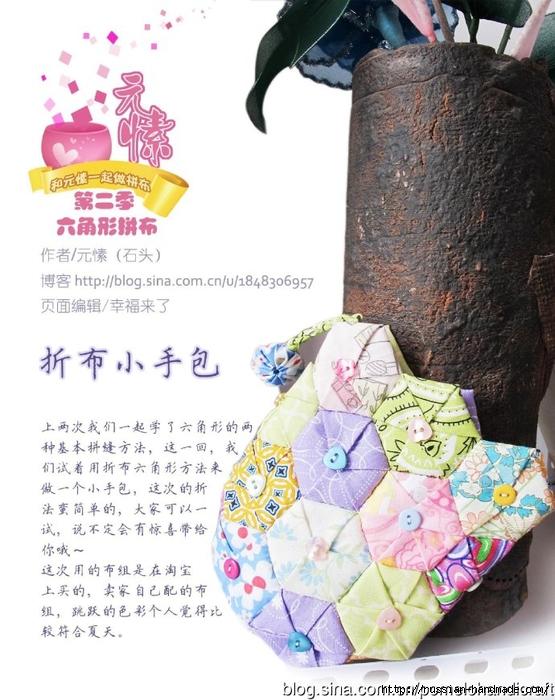 Лоскутное шитье. Летняя сумочка (5) (555x700, 279Kb)
