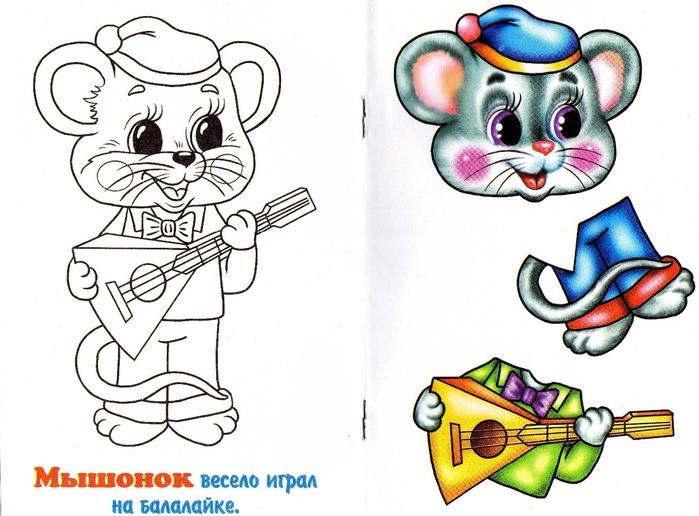 Мышонок (700x516, 223Kb)