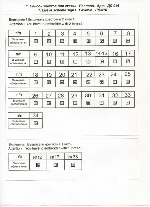 домик Павлово (11) (508x700, 227Kb)