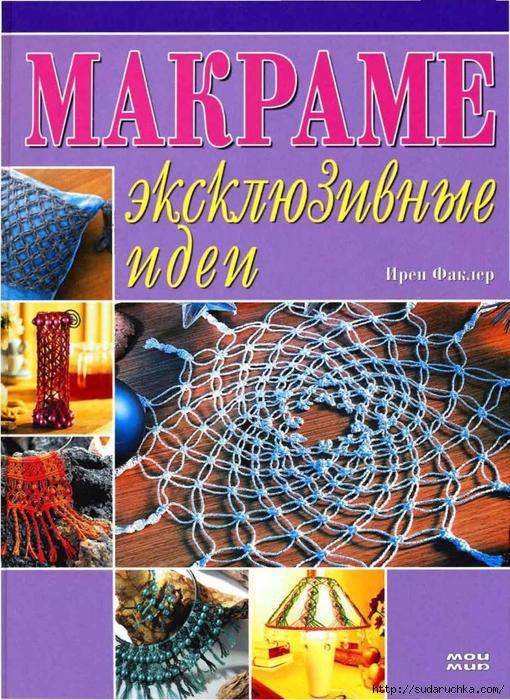 makrame-01 (510x700, 379Kb)