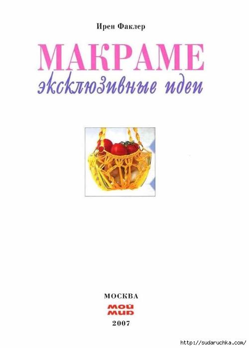 makrame-03 (500x700, 73Kb)