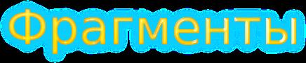 cooltext1164859307 (436x91, 40Kb)