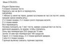 Превью разделка теста_34_9 (594x359, 115Kb)