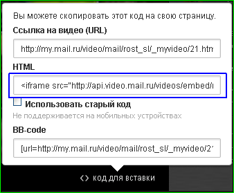 ��� �������� ����� � Mail.ru � ��������� �� ����?