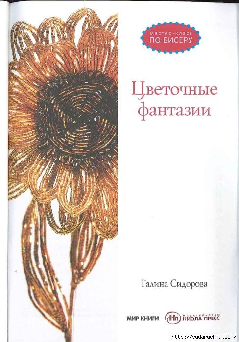 sidorova_g_i_cvetochnye_fantazii_2 (488x700, 234Kb)