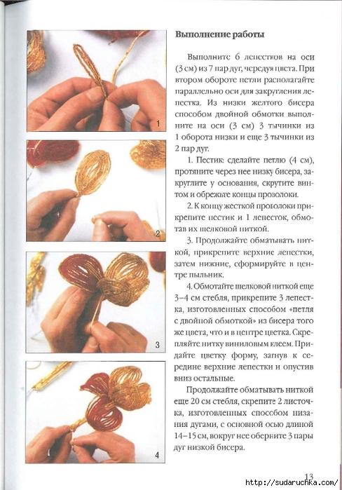 sidorova_g_i_cvetochnye_fantazii_14 (488x700, 244Kb)