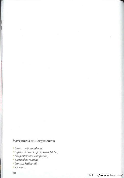 sidorova_g_i_cvetochnye_fantazii_21 (488x700, 43Kb)