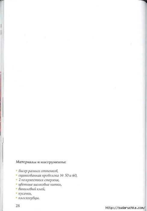 sidorova_g_i_cvetochnye_fantazii_29 (488x700, 46Kb)
