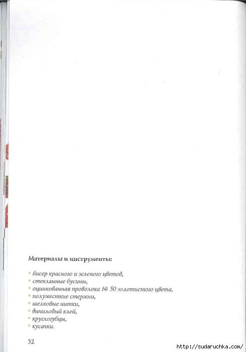 sidorova_g_i_cvetochnye_fantazii_33 (488x700, 53Kb)