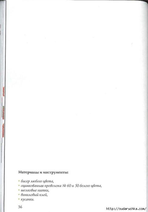 sidorova_g_i_cvetochnye_fantazii_37 (488x700, 47Kb)