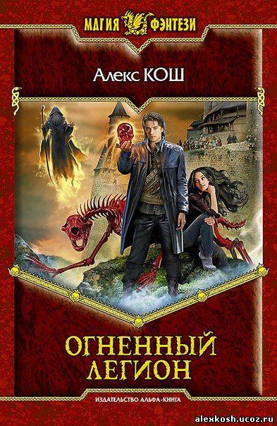 Алекс Кош_Огненный легион (393x604, 80Kb)