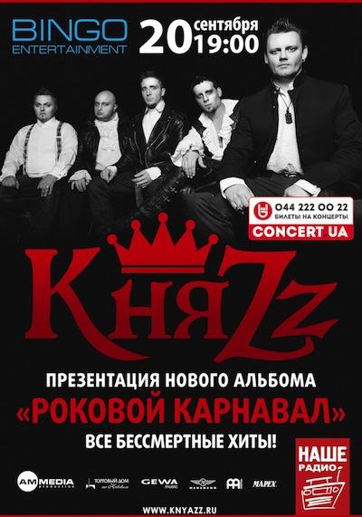 КняZz киев билеты/1377614050_KnyaZz (400x571, 80Kb)