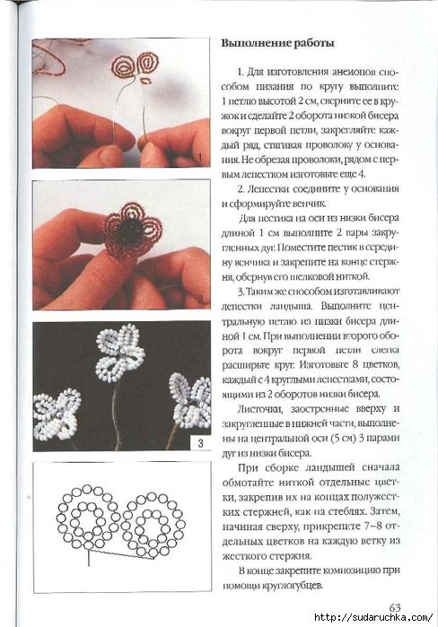 sidorova_g_i_cvetochnye_fantazii_64 (488x700, 241Kb)